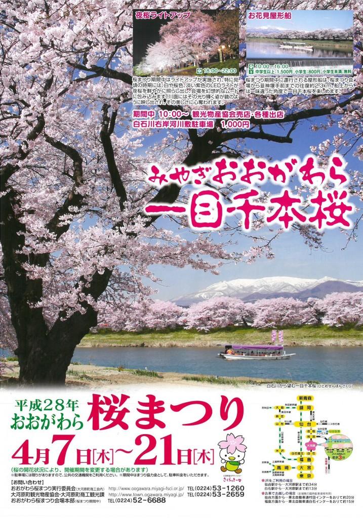 2016一目千本桜