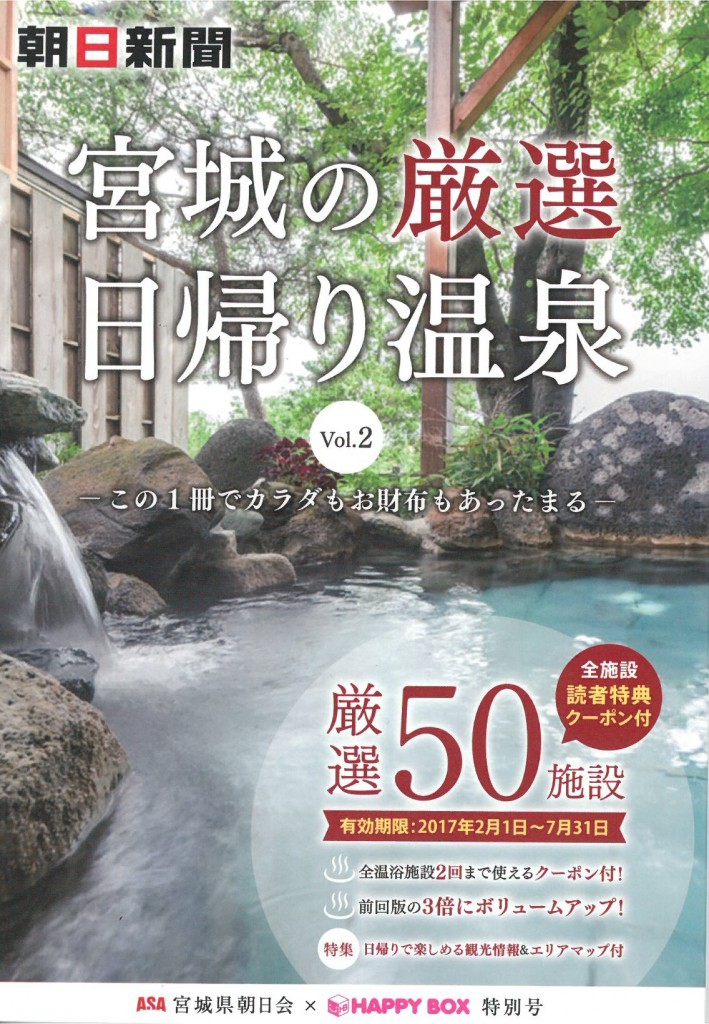 宮城の厳選日帰り温泉Vol.2 表紙