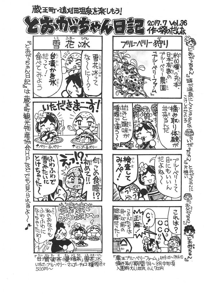 とおがっちゃん日記(2017年7月)
