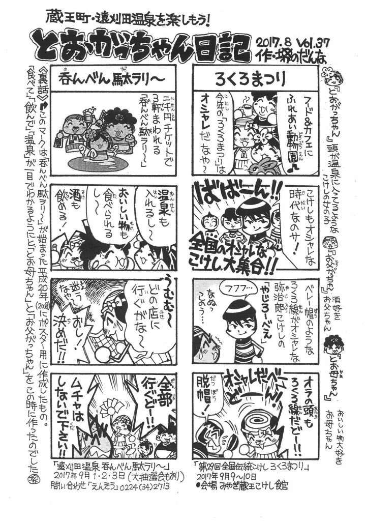 とおがっちゃん日記(2017年8月)