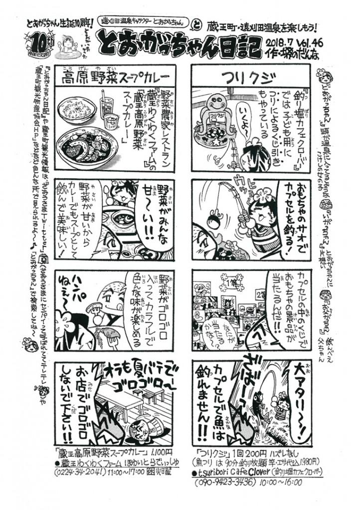 とおがっちゃん日記Vol.46