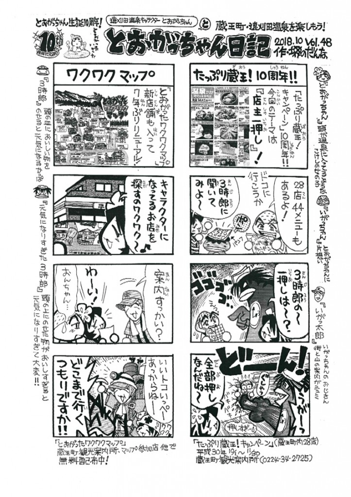 とおがっちゃん日記Vol.48