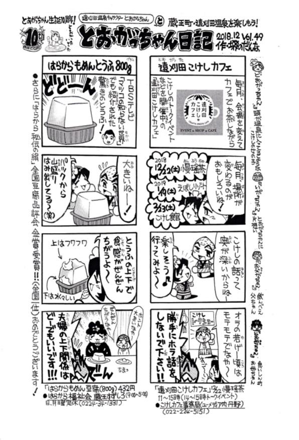 とおがっちゃん日記Vol.49
