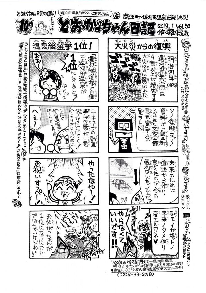 とおがっちゃん日記Vol.50
