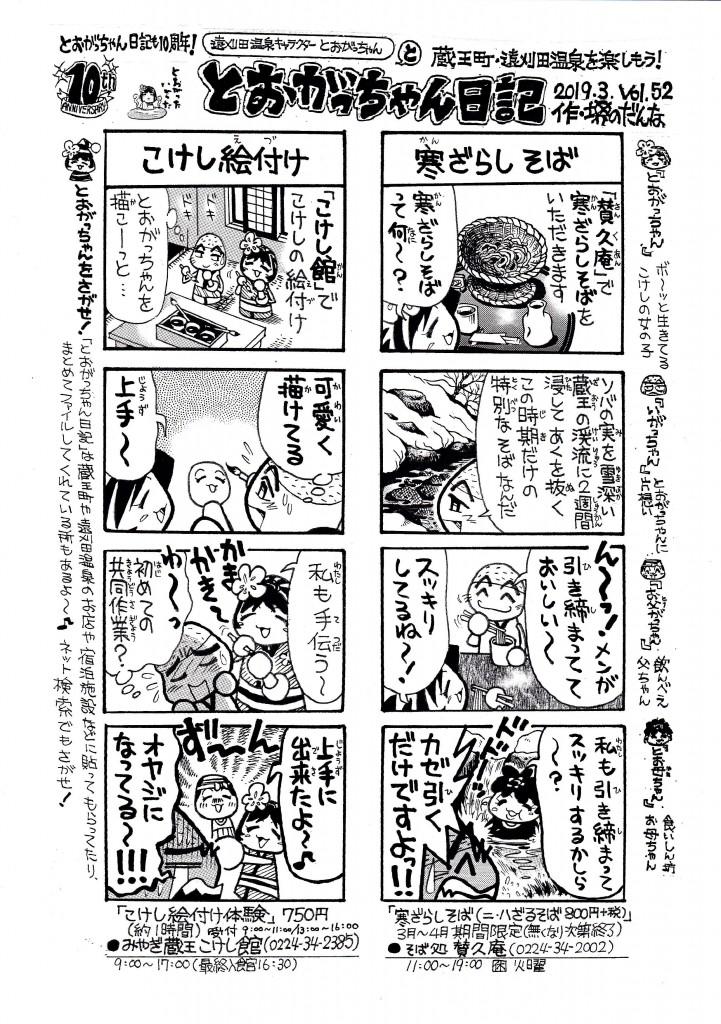 2とおがっちゃん日記Vol.5