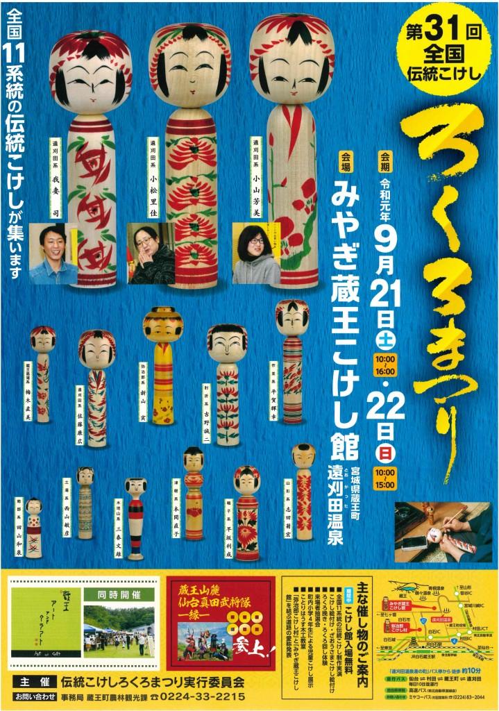 2019年ろくろまつりチラシ(表)