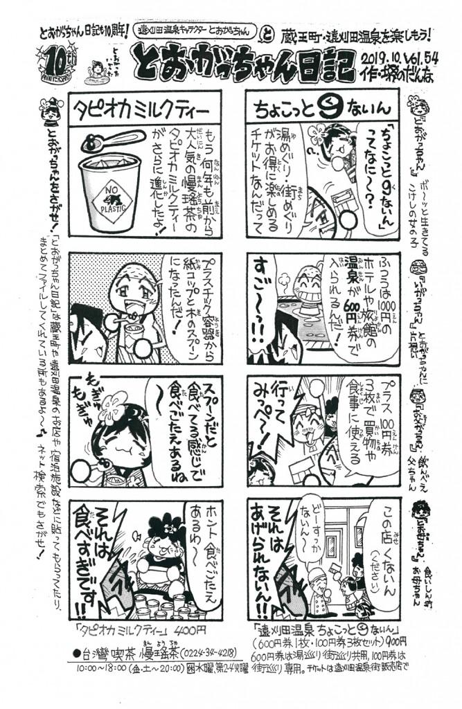 とおがっちゃん日記Vol.54