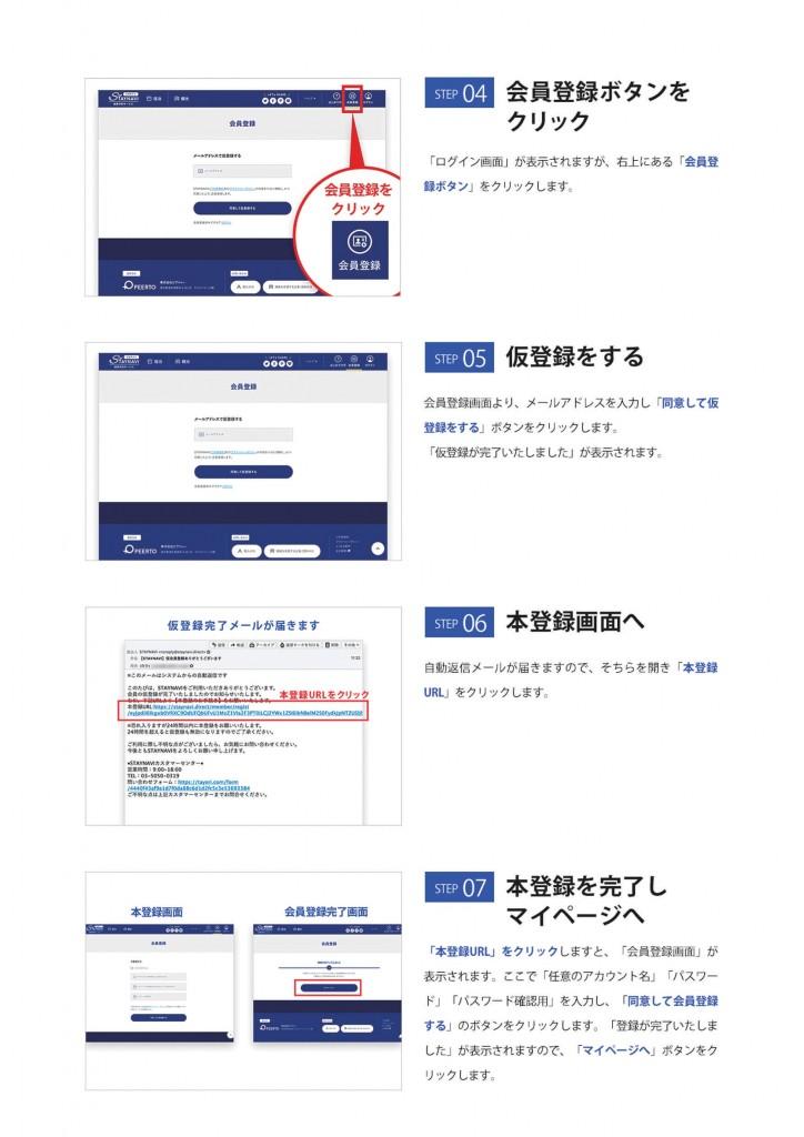 GoToトラベルキャンペーンクーポン発行方法(2)