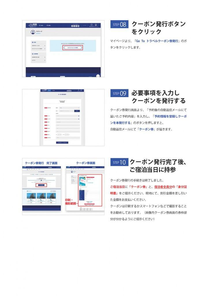 GoToトラベルキャンペーンクーポン発行方法(3)