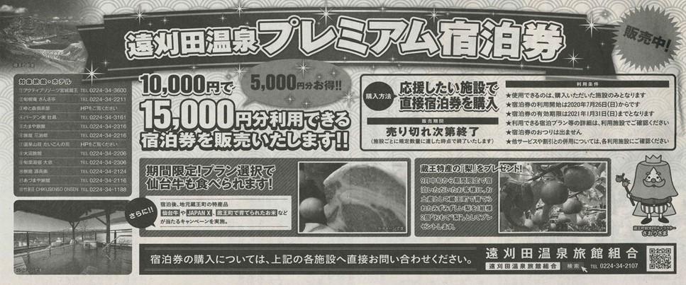 遠刈田温泉プレミアム宿泊券(新聞切り抜き)